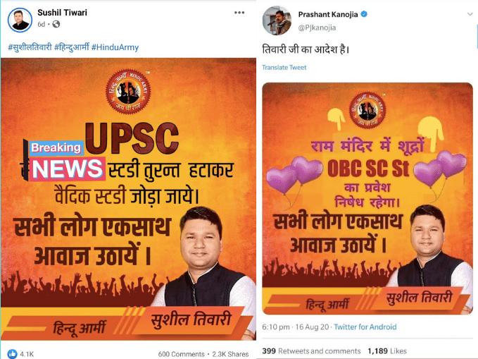 سشیل تیواری کی پوسٹ (بائیں)پرشانت کا ٹوئٹ، جو ڈ یلیٹ کیا جا چکا ہے۔