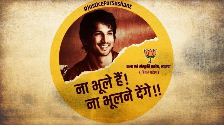 بی جے پی کلچرل ونگ کی طرف سے 'جسٹس فار سشانت سنگھ راجپوت'کےہیش ٹیگ والاا سٹیکر۔ (فوٹوبہ شکریہ: ٹوئٹر)