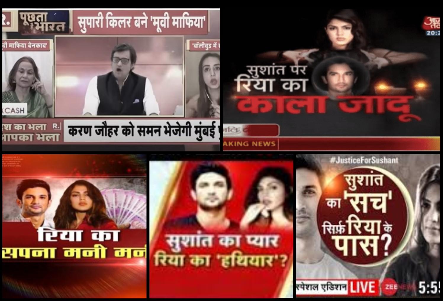 سشانت معاملے کو لےکر مختلف ٹی وی چینلوں کی کوریج(بہ شکریہ : متعلقہ چینل/ویڈیوگریب)