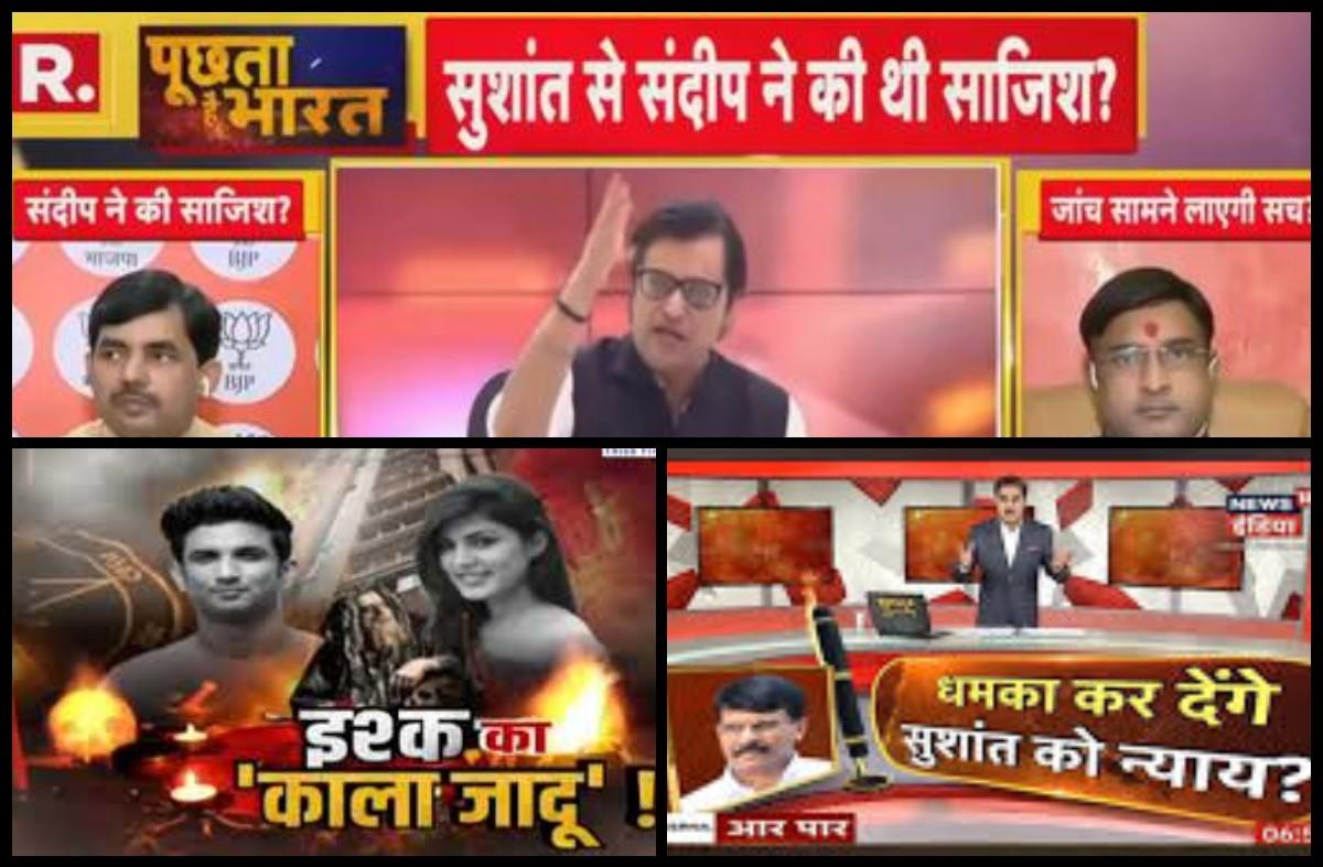 سشانت معاملے کو لےکر مختلف ٹی وی چینلوں کی کوریج(بہ شکریہ: متعلقہ چینل/ویڈیوگریب)
