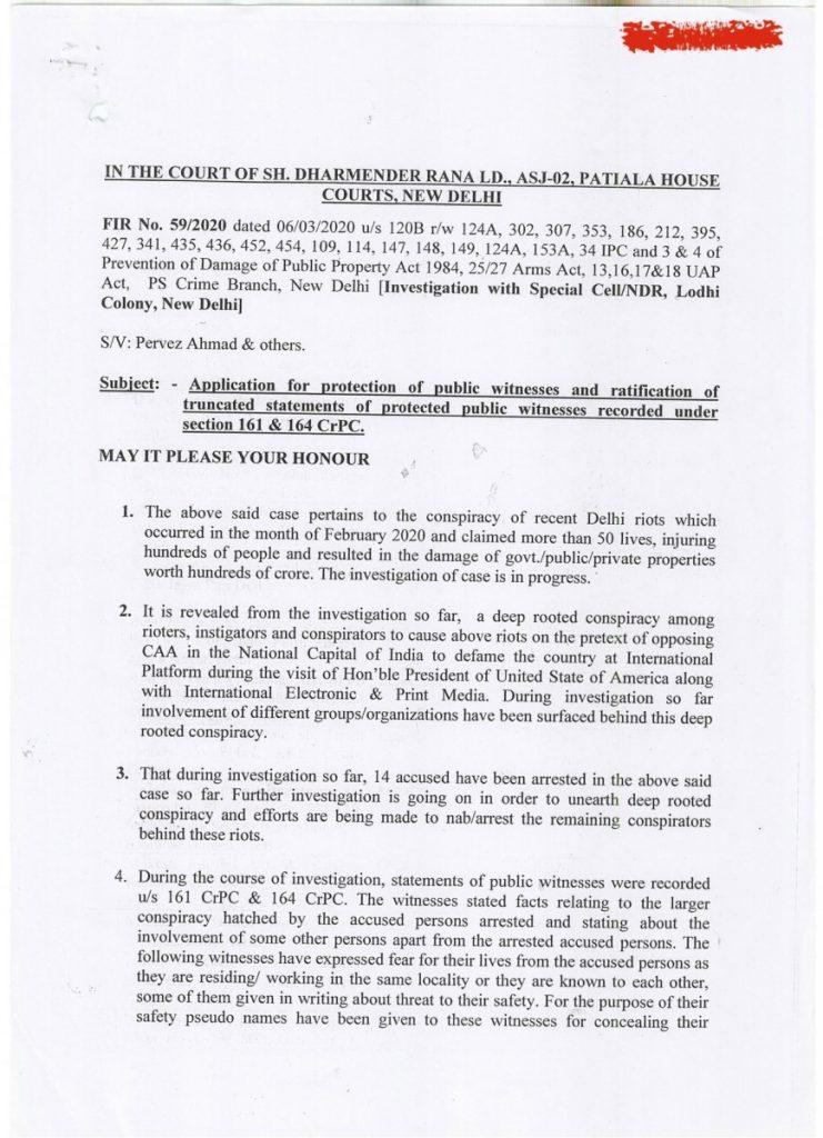 پٹیالہ ہاؤس کورٹ میں دی گئی دہلی پولیس کی درخواست، جہاں اس نے 15 گواہوں کے نام پوشیدہ رکھنے کی بات کہی تھی۔