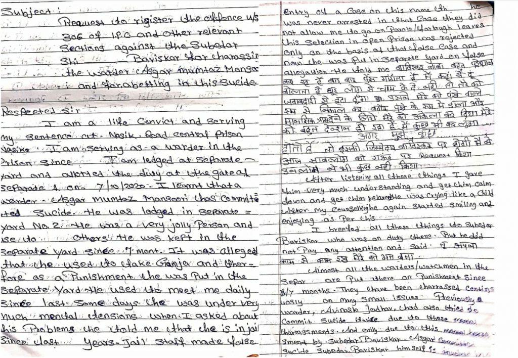 اصغر علی منصوری کے الزامات کی تصدیق کرتے ہوئے ایک قیدی کی جانب سے لکھا گیا خط۔