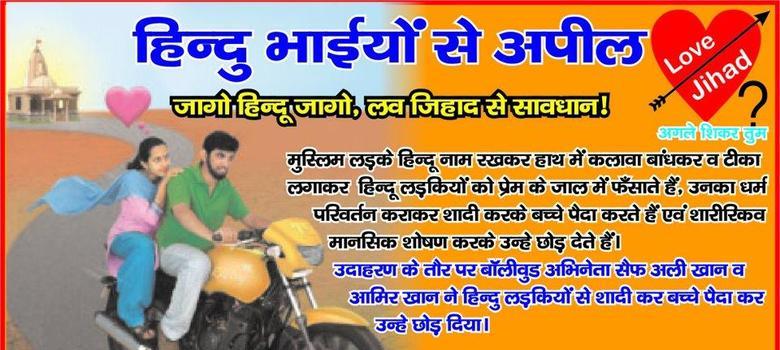 ہندو جن جاگرتی سمیتی کی جانب سے جاری ایک پوسٹر۔