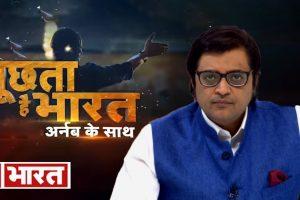 (فوٹوبہ شکریہ: یو ٹیوب/ری پبلک بھارت)