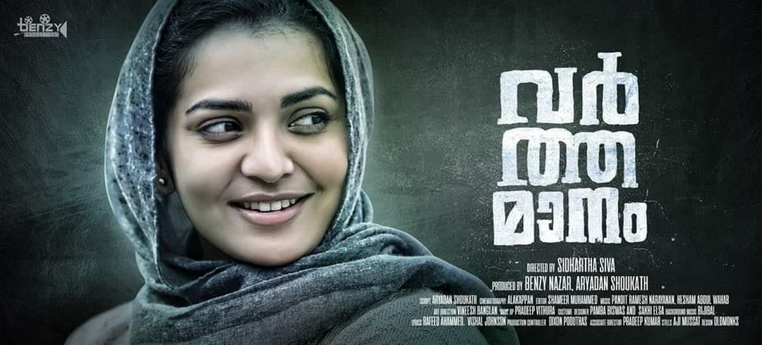 فلم ورتمانم کا پوسٹر۔ (فوٹوبہ شکریہ: فیس بک)