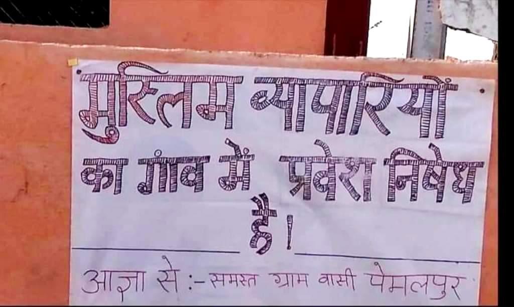تبلیغی جماعت کو کورونا وائرس پھیلانے کا ذمہ دار ٹھہرائے جانے کے بعد ایک گاؤں میں لگا پوسٹر۔ (فائل فوٹوبہ شکریہ: ٹوئٹر/@navaidhamid)