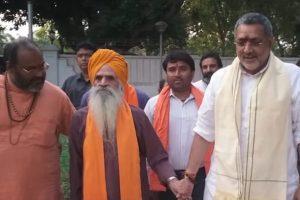 یتی نرسنہانند کے ساتھ مرکزی وزیر گریراج سنگھ۔ بیچ میں بی جے پی کے بی ایل شرما ہیں اور پیچھے سفید قمیص اور گمچھے میں یتی کا قریبی اور 'ہندو فورس'کا بانی دیپک سنگھ ہندو۔