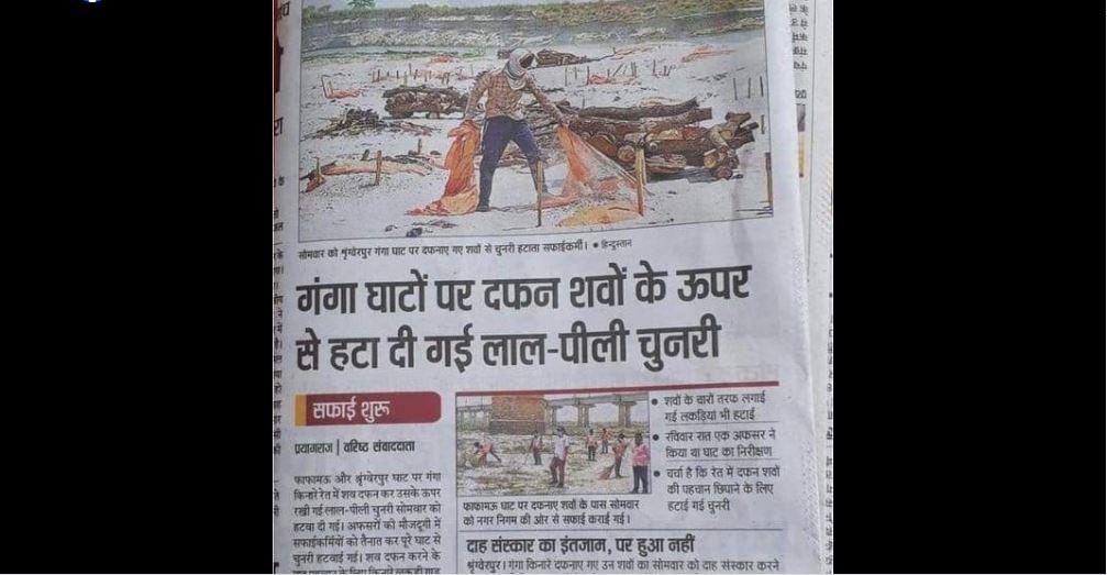 الہ آباد میں گنگا کنارے دفن لاشوں سے چنری ہٹانے سے متعلق ہندستان اخبار میں شا ئع خبر۔