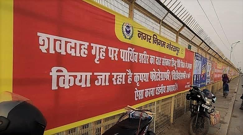 راپتی پل کی ریلنگ پر لگا بینر۔ (بہ شکریہ: سوشل میڈیا)