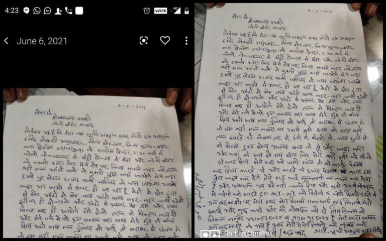72سالہ عبدالصمد سیفی کی جانب سے 6 جون، 2021 کو تحریری شکایت جس میں انہوں نے ایک دن پہلے ہوئے حملے کے بارے میں بتایا ہے۔