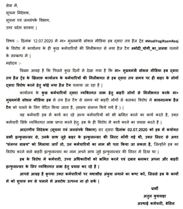 اتل کشواہا کی جانب سے لکھا گیا خط۔