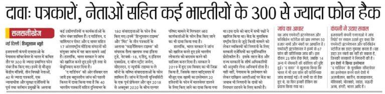 ہندوستان اخبار کا پیج 9.