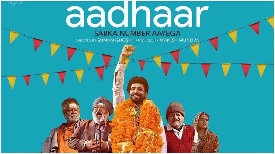 فلم'آدھار'کا پوسٹر۔